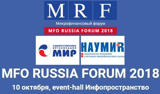 На MFO RUSSIA FORUM 2018 компания Finpublic выступит в качестве специального партнера