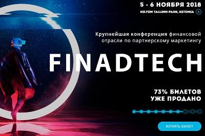 Компания Finpublic выступит инфопартнером на конференции Finadtech