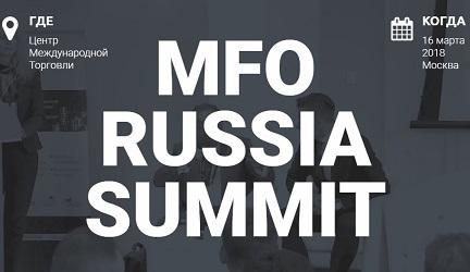 Finpublic выступит партнером MFO Russia Summit 2018