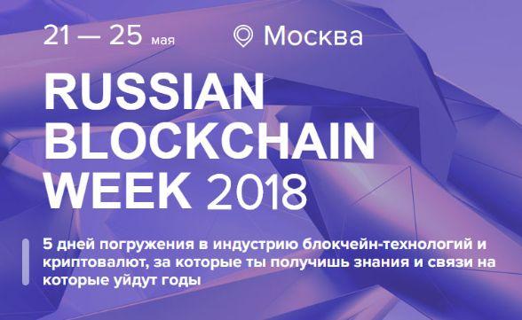 Компания Finpublic стала инфопартнером Russian blockchain week 2018