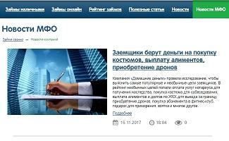 Портал «Займи Срочно» получил свидетельство о регистрации СМИ