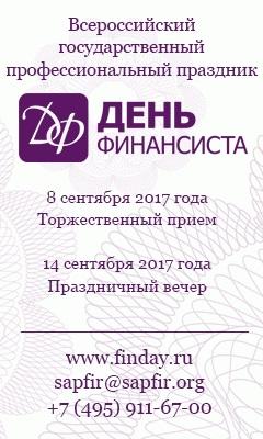 Finpublic выступит информационным партнером праздника